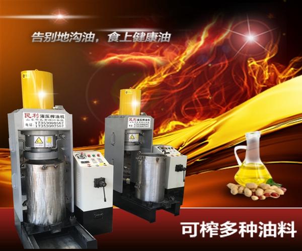 全自动液压花生榨油机设备