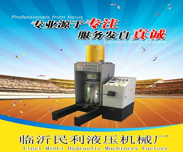 枣庄榨油机