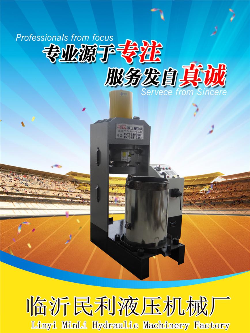 枣庄全自动花生榨油机设备