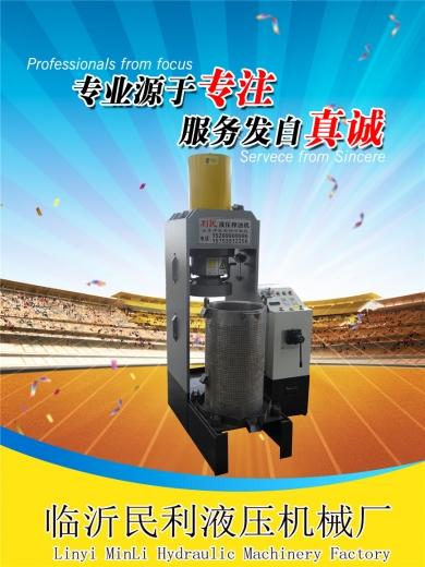 全自动数控茶籽榨油机设备