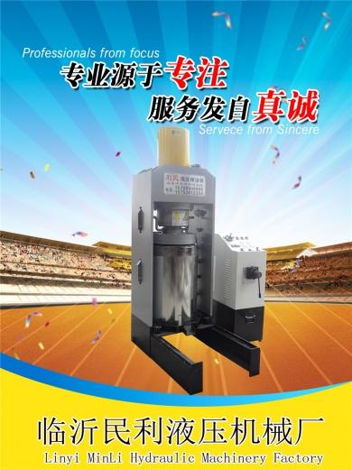 枣庄全自动数控花生榨油机设备