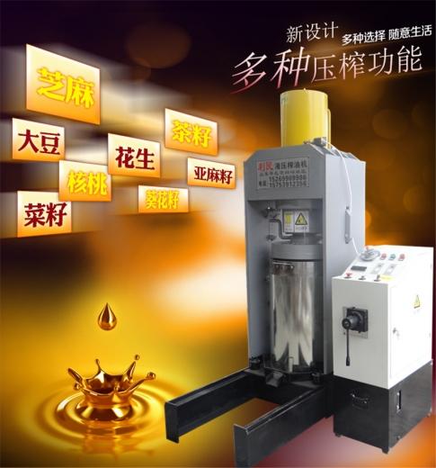 全自动液压花生榨油机