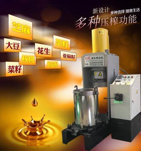 全自动液压榨油机设备